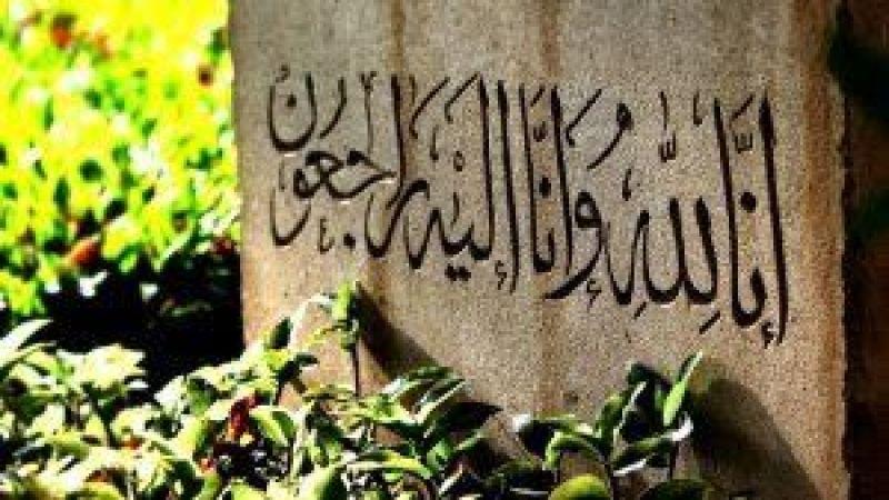 Kur'an Kursu Öğreticisi Nesime Şahin vefat etti