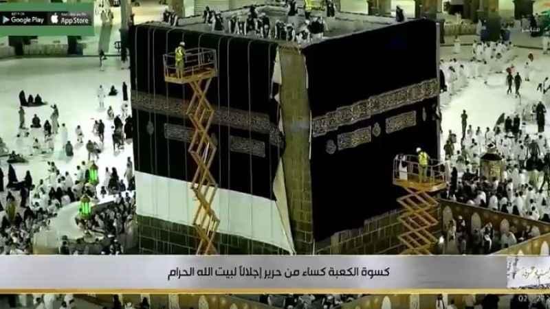 Hacı adayları Arafat'a çıkınca Kabe'nin örtüsü değiştirildi