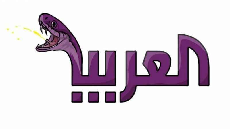 BAE'nin El-Arabiyye kanalı Filistin direnişini hedef aldı!