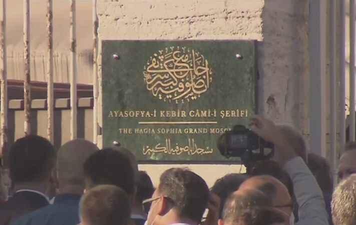 """Ayasofya Camii'ne """"Ayasofya-i Kebir Cami-i Şerifi"""" tabelası asıldı"""