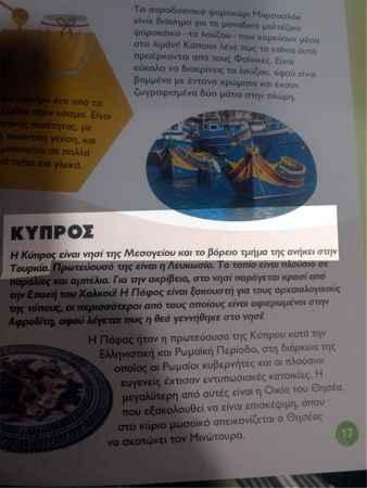 """""""Kıbrıs Türklere aittir"""" sözü Yunanistan'ı karıştırdı!"""
