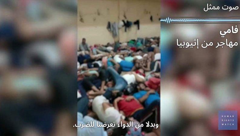 """HRW'den Suudi Arabistan'a göçmenlere yaptığı """"zulmü"""" durdurma çağrısı"""