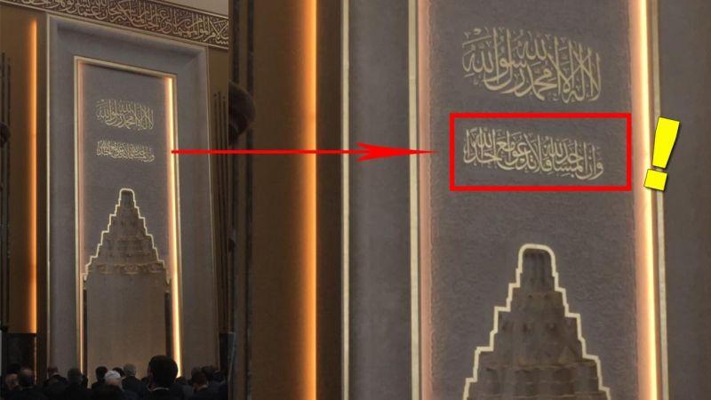 Taksim Camii mihrabındaki dikkat çeken ayet